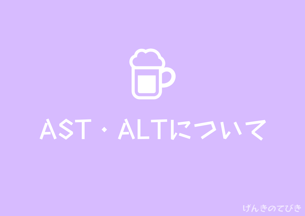 AST・ALTについて