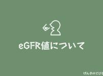 eGFR値